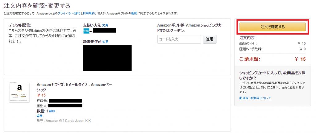 amazonギフト券購入手順-7