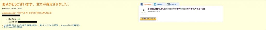 amazonギフト券購入手順-8