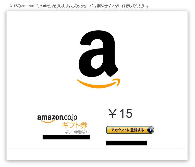 amazonギフト券購入手順-9