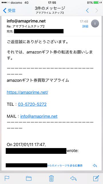 amazonギフト券買取方法-5