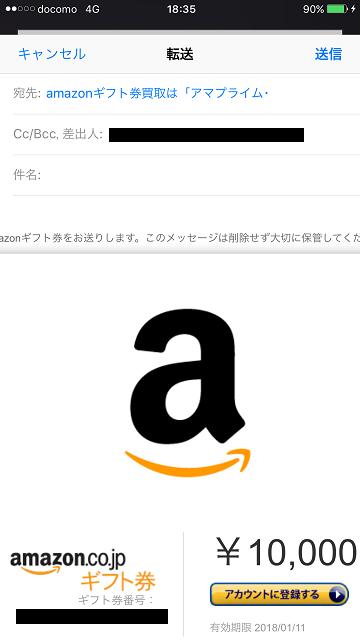 amazonギフト券買取方法-6