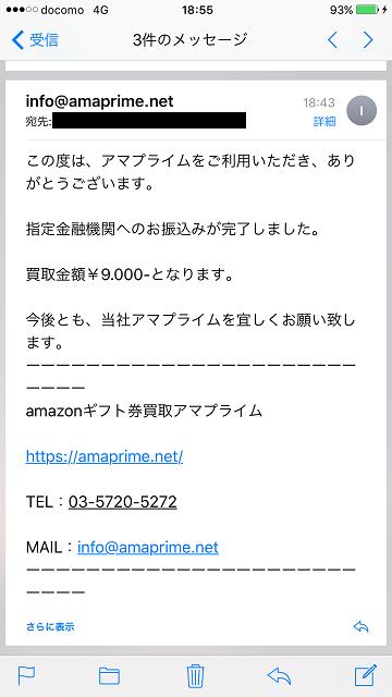 amazonギフト券買取方法-7