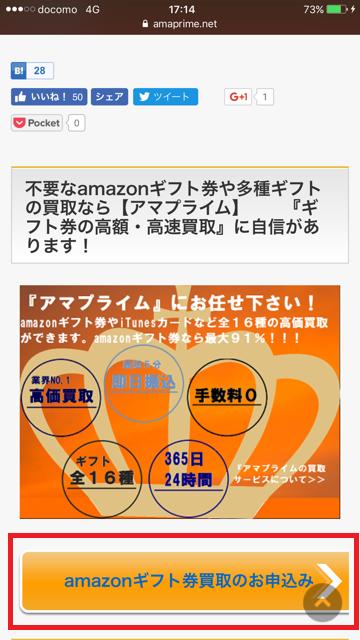 amazonギフト券買取方法
