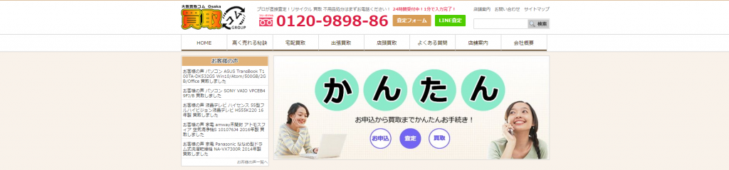 大阪買取コム(梅田中嶋町店)