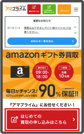 amazonギフト券の換金手順1
