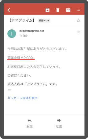 amazonギフト券の換金手順5