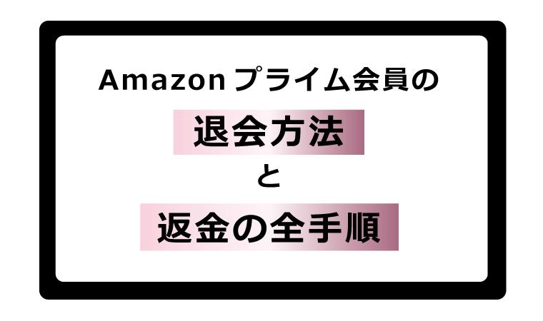 返金 いつ amazon Amazonプライム年会費の返金条件と解約手順を解説