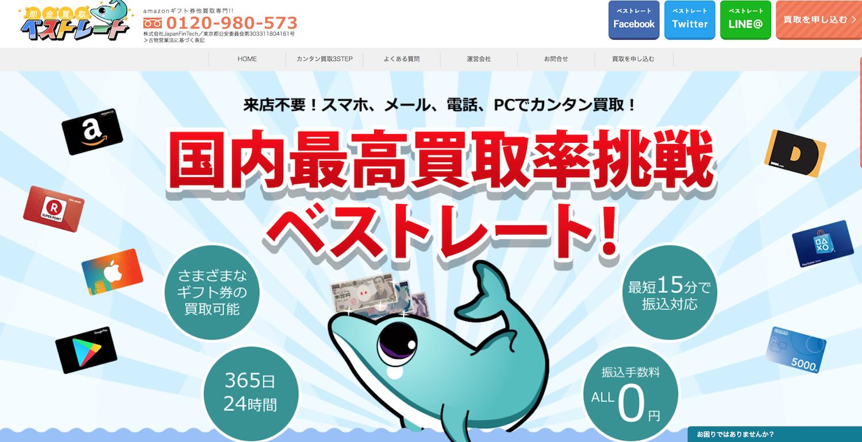 iTunesカード買取鹿児島
