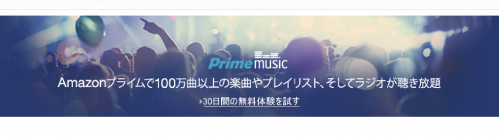 amazonプライム特典4