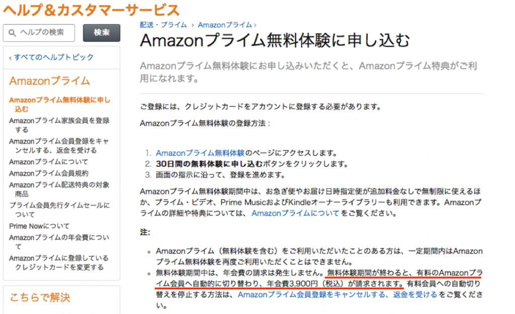 料金 アマゾン プライム プライムビデオの4つの値段!月額・年額の料金プランを解説! vodzoo