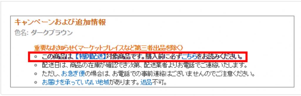 amazonプライム特典2
