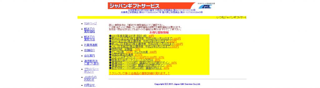 ジャパンギフトサービス