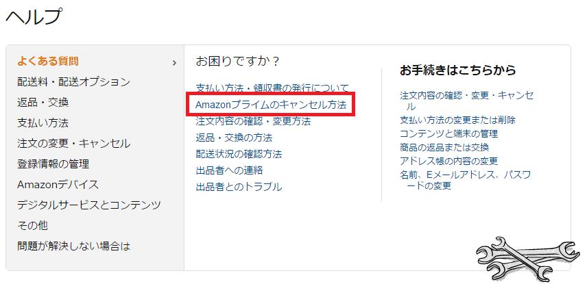 Amazon プライム 解約