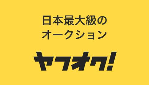 iTunesカード買取仙台