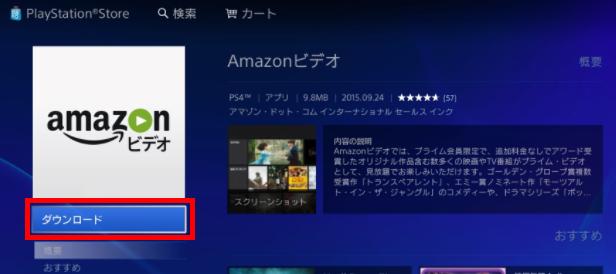 amazonビデオps3