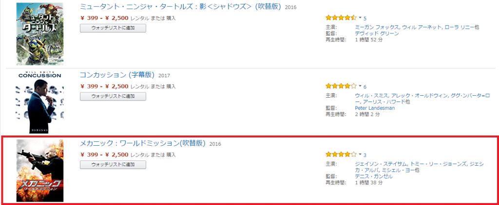 Amazonビデオレンタル手順-3