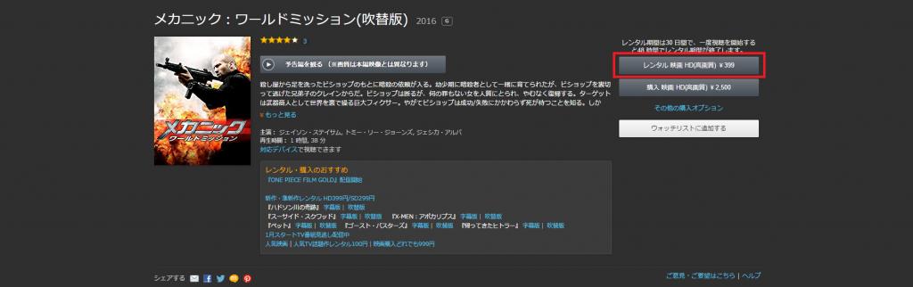 Amazonビデオレンタル手順-4