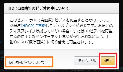 Amazonビデオレンタル手順-5