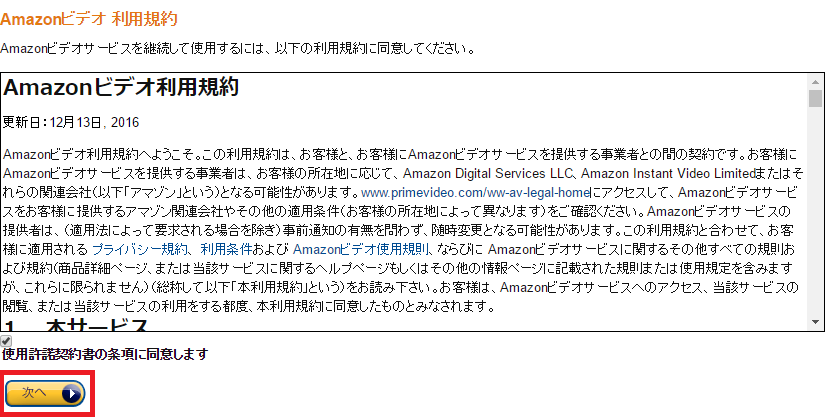 Amazonビデオレンタル手順-6
