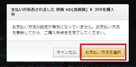 Amazonビデオレンタル手順-7