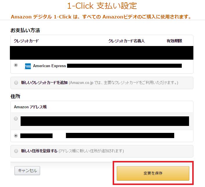 Amazonビデオレンタル手順-8