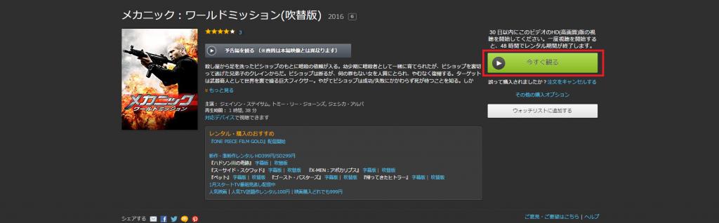 Amazonビデオレンタル手順-9