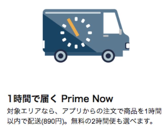 amazonプライムメリット