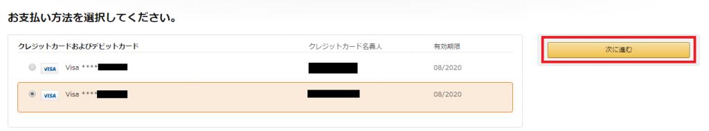amazonプライム登録