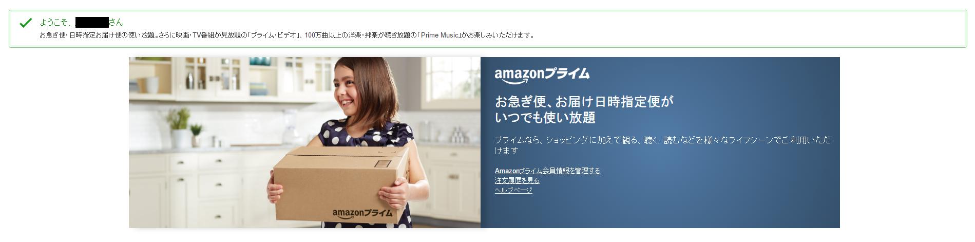 amazon動画配信