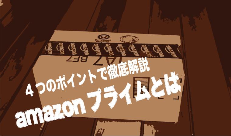amazonプライムとは
