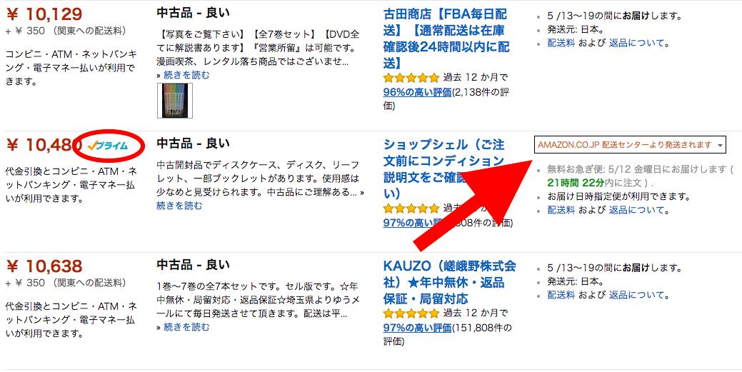 amazonプライム商品