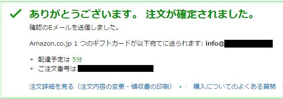 Vプリカ購入手順-13
