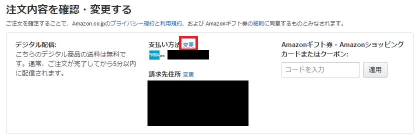 Vプリカ購入手順-6