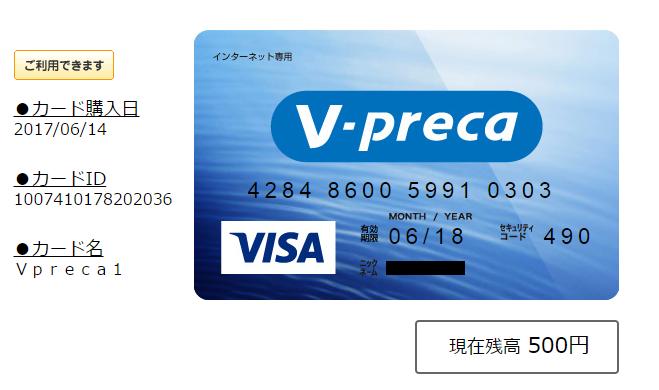 Vプリカ購入手順-8