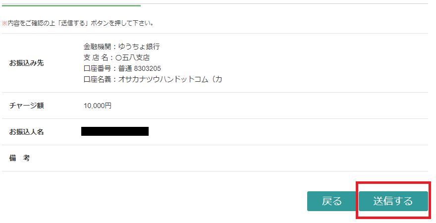 チャージ-4
