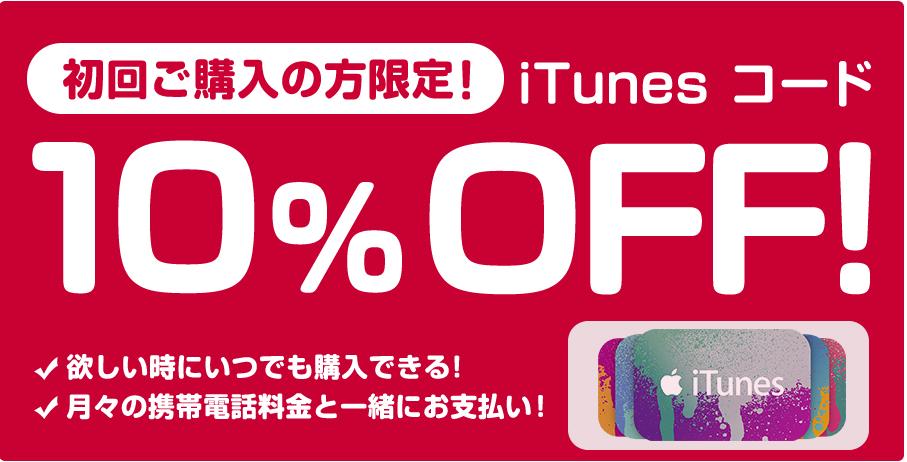 iTunesカード10%OFF