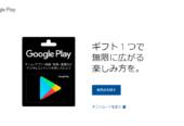 GooglePlayギフトカード amazon