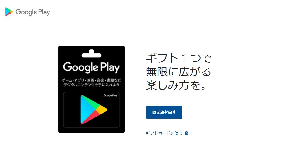 カード グーグル プレイ
