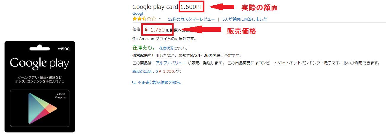 GooglePlayギフトカード販売価格