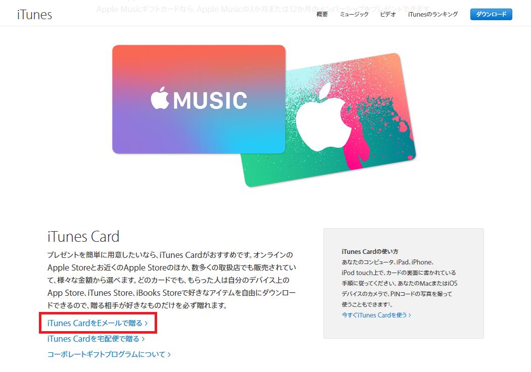 iTunesカード購入方法-1