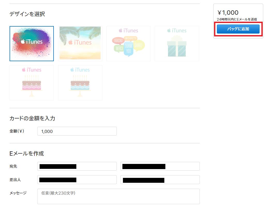 iTunesカード購入方法-2