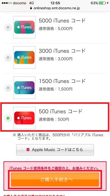 iTunesカード 購入手順 ドコモ-2