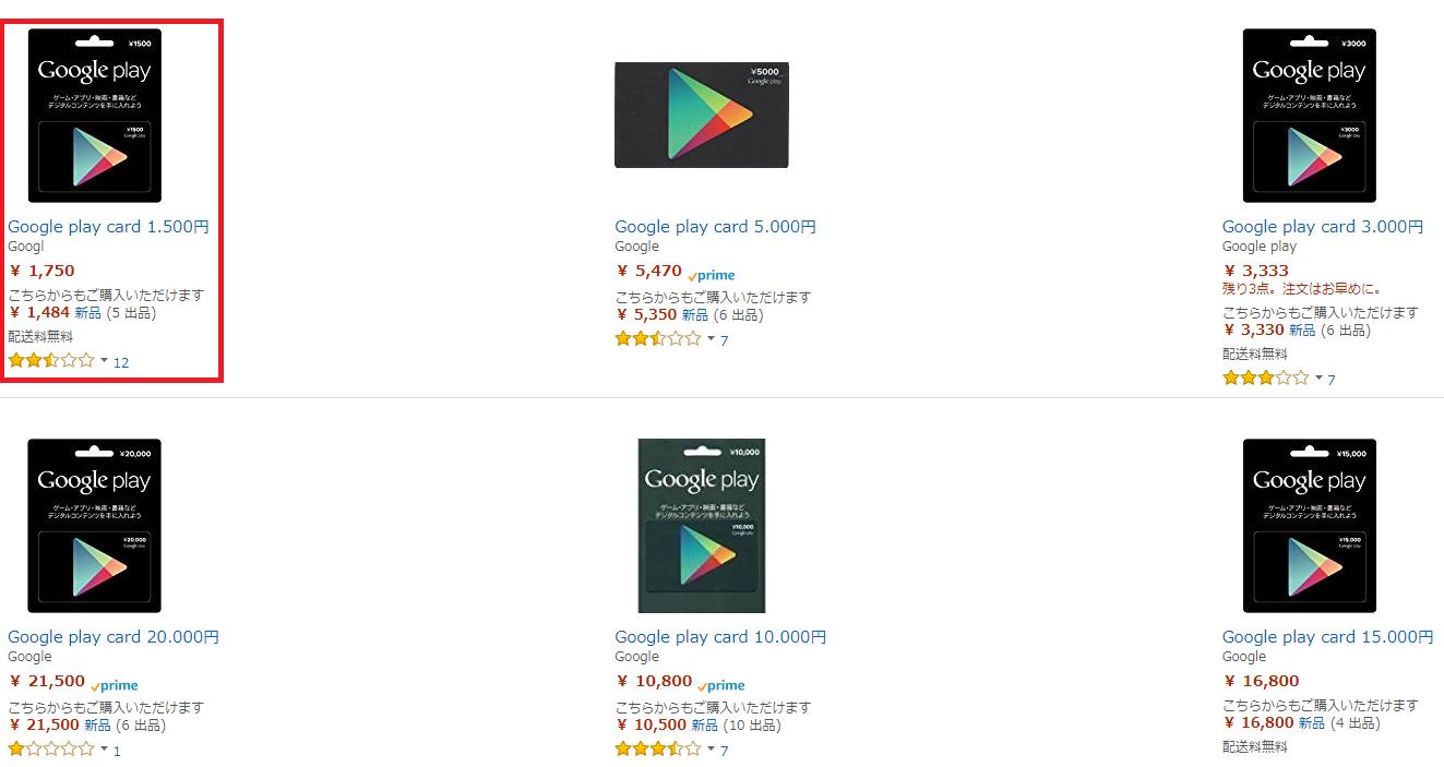 GooglePlayギフトカード購入手順2