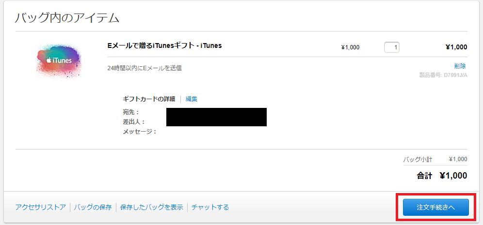 iTunesカード購入方法-3