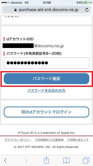 iTunesカード 購入手順 ドコモ-3