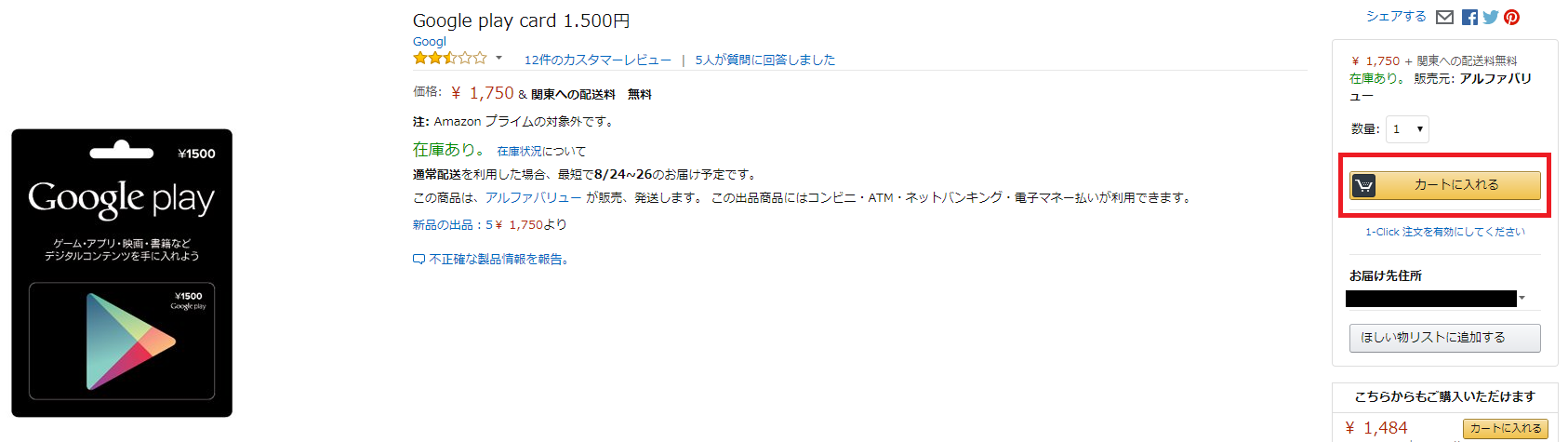 GooglePlayギフトカード購入手順3