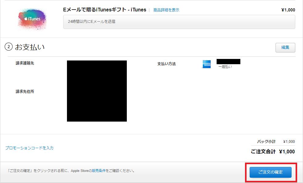 iTunesカード購入方法-5