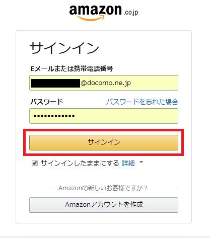 GooglePlayギフトカード購入手順5