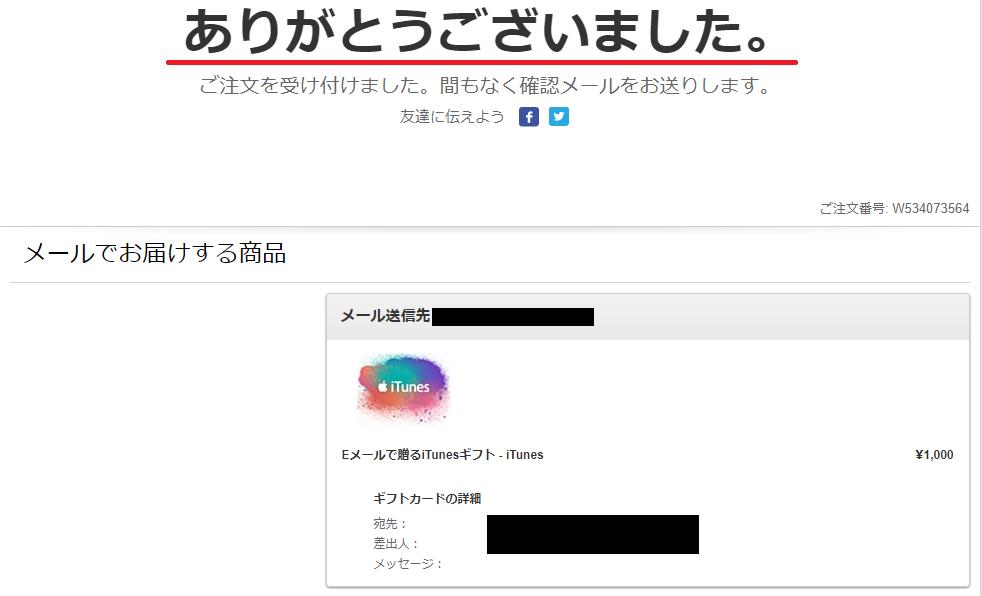 iTunesカード購入方法-6