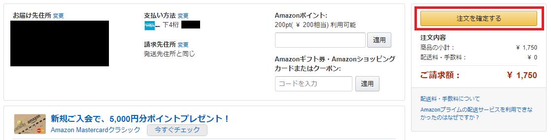GooglePlayギフトカード購入手順6